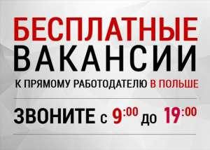 ▶Работа в Польше ▶Бесплатное трудоустройство Польша ▶Работа в Польше с проживанием ▶Работа в Польше 201 - изображение 1