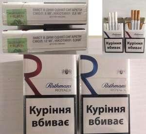 Cигареты Rothmans Royals Red Украинский акциз по оптовой стоимости - изображение 1