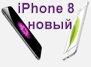 iPhone 8 - 8499 грн. - изображение 1