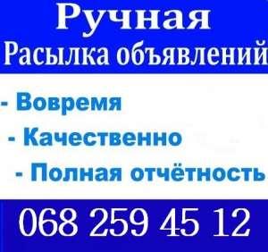 Nadoskah Online ✅ Ручная рассылка объявлений на ТОП 30 досок Киева. - изображение 1