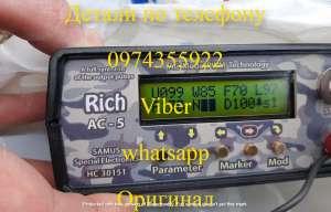 Rich AC 5 прибор для ловли сома, сомолов - изображение 1
