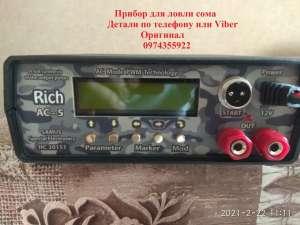 Saмus 1000, Rich P 2000, Rich ac5m сомолов прибор для ловли сома - изображение 1