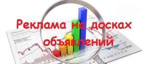 SEOпродвижение Киев || Nadoskah Online|| Размещение объявлений на досках вручную - изображение 1