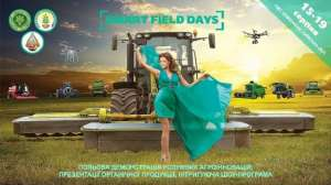 Smart Field Days - Дні розумного поля, 15-19 серпня 2018, Немішаєво - изображение 1