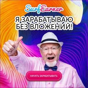 SurfEarner — заработок в расширении браузера - изображение 1