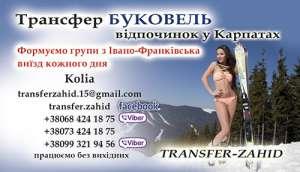 Transfer Zahid | Трансфер Буковель. Трансфер Ивано-Франковск Буковель. Такси в Буковель - изображение 1
