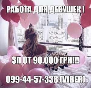 VIP условия, работа для молодых и красивых девушек - изображение 1